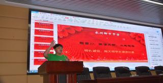 """永州柳子中学举行""""明礼诚信,做诚实学生""""的演讲比赛"""