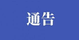 永州農村商業銀行關于清收不良貸款的通告