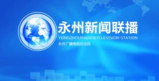 (文旅產業)永州首次舉行文旅產品大型帶貨直播活動