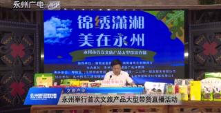 (文旅产业)永州首次举行文旅产品大型带货直播活动