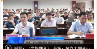 (文旅融合) 贺辉:树立大融合理念 推动永州文化生态旅游深度融合发展