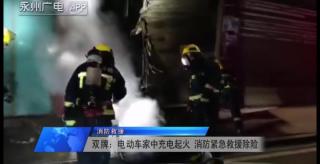 (消防救援)雙牌:電動車家中充電起火  消防緊急救援除險