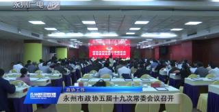 (政协工作)永州市政协五届十九次常委会议召开