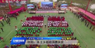 (庆丰收·迎小康)祁阳:本土乡超助消费扶贫