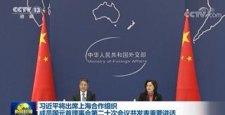 習近平將出席上海合作組織成員國元首理事會第二十次會議并發表重要講話