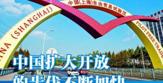 聯播+ | 數字看進博 四張海報感受中國開放態度
