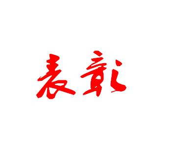 logo logo 标志 设计 矢量 矢量图 素材 图标 351_290