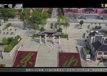 """70秒看永州——感受永州蝶变之""""文旅东山"""""""