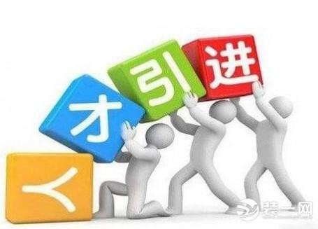 永州市2020年引进人才全面启动,2500个岗位等您来!