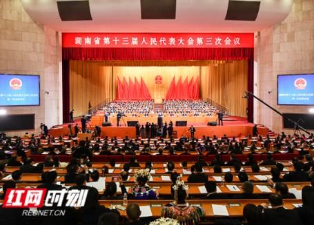 湖南省十三届人大三次会议开幕