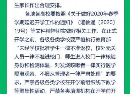湖南省教育廳:各級各類學校開學時間不早于3月2日