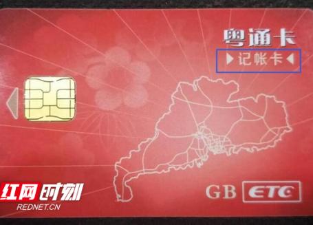 @永州人 ETC账户还是储值卡的需尽快更换,否则需走人工通道