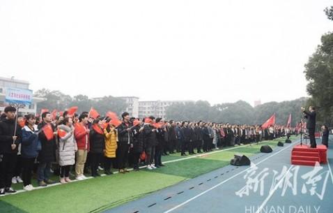 湖南科技學院舉行萬人合唱祝福祖國迎接新年
