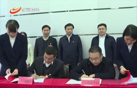 永州首個產業基金招商引資簽約項目落戶零陵
