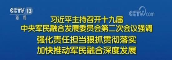 习近平主持召开中央军民融合发展委员会第二次会议