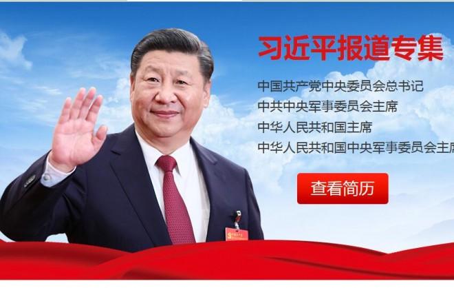 习近平将出席亚太经合组织第二十六次领导人非正式会议