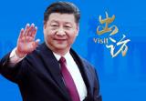 经略周边的重大外交行动——习近平主席中亚之行三大关键词