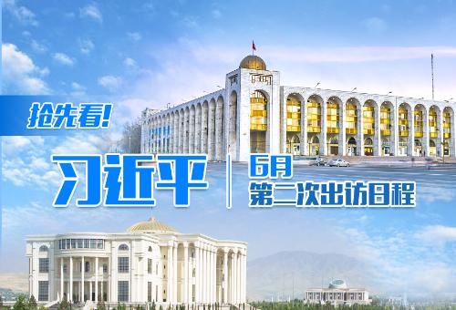 写在习近平主席即将对吉尔吉?#39038;?#22374;、塔吉克斯坦进行国事访问并出席上合组织峰会和亚信峰会之际
