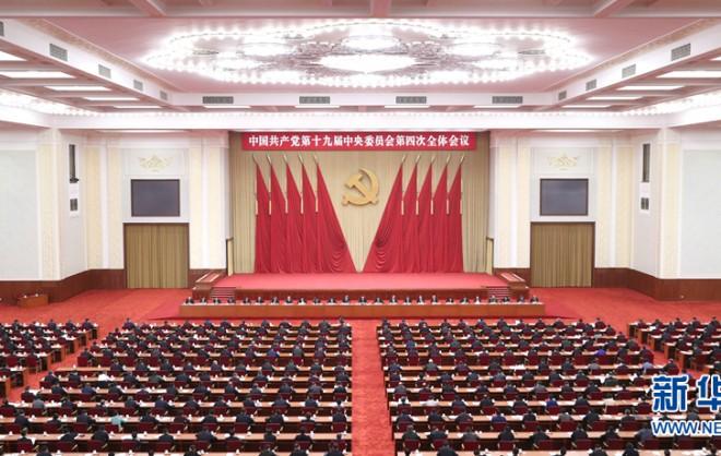 (受權發布)中國共產黨第十九屆中央委員會第四次全體會議公報