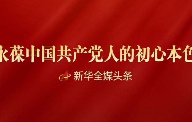 """永葆中国共产党人的初心本色——""""不忘初心、牢记使命""""主题教育全纪实"""