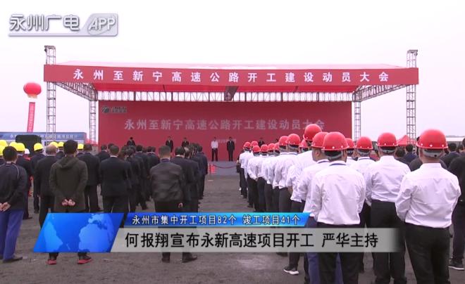 (永州市集中開工項目82個 竣工項目41個)何報翔宣布永新高速項目開工 嚴華主持