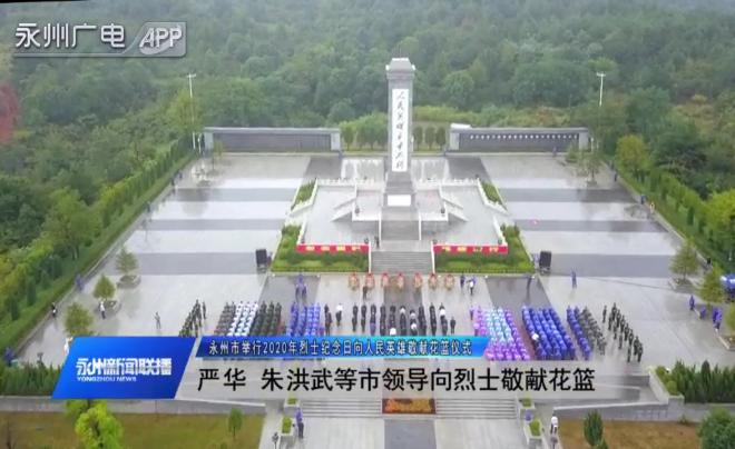 (永州市舉行2020年烈士紀念日向人民英雄敬獻花籃儀式)嚴華 朱洪武等市領導向烈士敬獻花籃