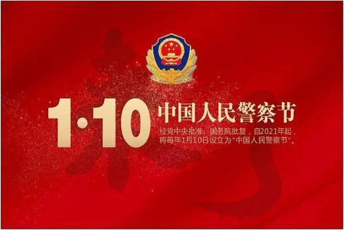 """首个""""中国人民警察节"""" 牢记总书记对这支队伍的殷殷期望"""