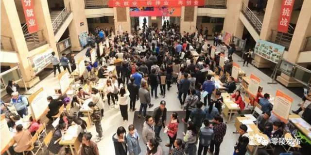 今天零陵舉行大型招聘會,200家單位8000個崗位來襲!