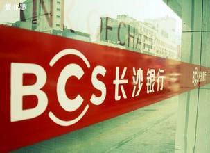 長沙銀行招聘450人公告