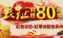 紅色記憶——紅軍長征在永州(特刊)