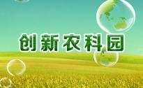 創新農科園