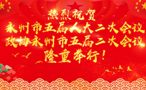 """永州市""""兩會""""特別報道"""