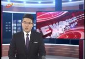 20200218《零陵新聞》
