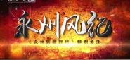 """驻江华国土资源局纪检检查组:""""跑风漏气""""的整治"""