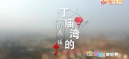微記錄 高顏值的丁廟灣村