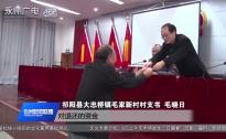 祁陽:兩萬余元稻田直補資金退還村民