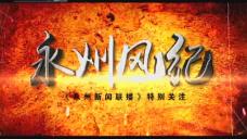 祁阳:村干部侵占集体财产 纪委严肃查处