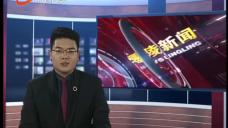 20190325《零陵新聞》