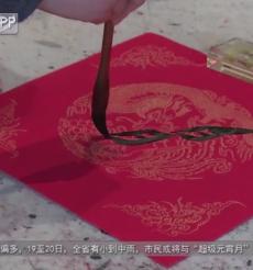 江永:女書文字傳祝福