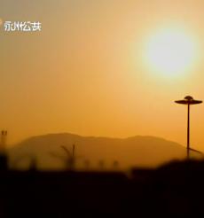 零陵区献礼七一《在灿烂的阳光下》