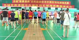 """首届""""健康湖南""""全民运动会冷水滩区羽毛球比赛开赛"""