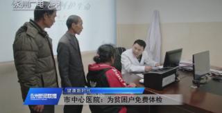 市中心医院:为贫困户免费体检
