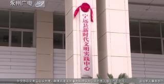 """永州首个""""新时代文明实践中心""""在宁远挂牌成立"""