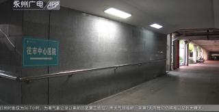 """永州中心医院地下通道完善升级通道维护""""专人专管"""""""