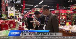 东安:部门联动严查节前食品市场安全