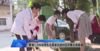 (与文明同行)零陵:300名学生志愿者走进社区开展义务服务
