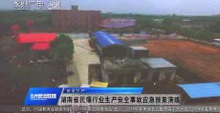 (安全生產)湖南省民爆行業生產安全事故應急預案演練