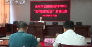 """(慶祝新中國成立70周年)市公路建設養護中心舉行""""我和我的祖國""""主題演講比賽"""