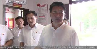(傅奎在永州調研時強調)營造良好政治生態 加強政治監督