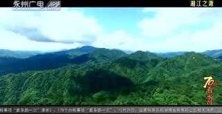 """70秒看永州——看見永州之美之""""湘江之源"""""""